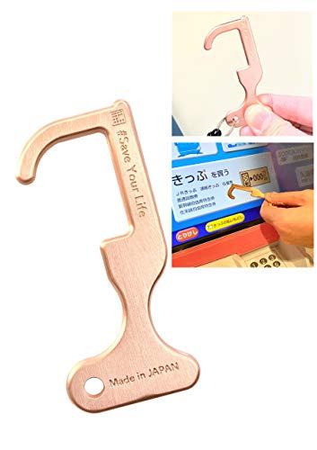 桂記章 マルチタッチツール タッチ補助 非接触 抗菌 銅製 日本製
