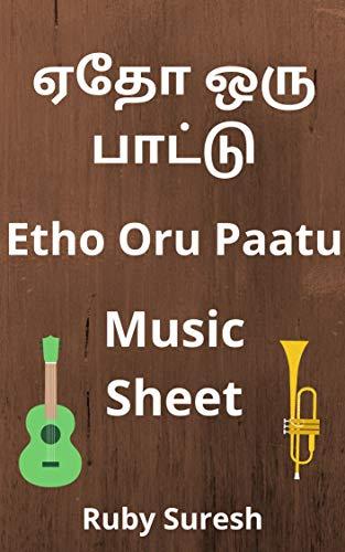 ஏதோ ஒரு பாட்டு – (Music Sheet) Etho Oru Paatu: Treble Clef
