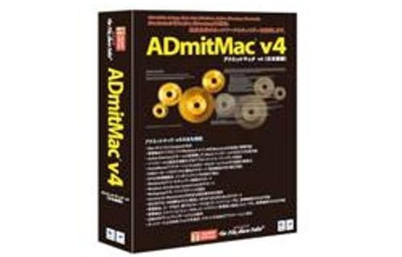 食器棚私たちのもの否定するADmitMac v4 アカデミック版 25Pack