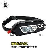 ダイワ(Daiwa) ライフジャケット ウォッシャブル ポーチタイプ手動・自動膨張式 DF-2307