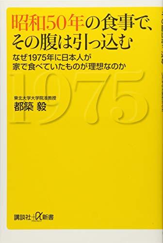 昭和50年の食事で、その腹は引っ込む なぜ1975年に日本人が家で食べていたものが理想なのか (講談社+α新書)
