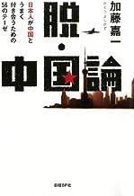 表紙: 脱・中国論 日本人が中国とうまく付き合うための56のテーゼ | 加藤 嘉一