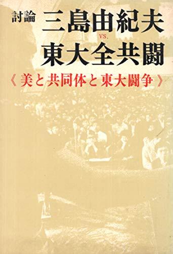 討論三島由紀夫vs.東大全共闘―美と共同体と東大闘争 (1969年)