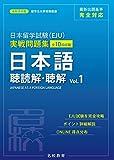 日本留学試験(EJU)実戦問題集 日本語 聴読解・聴解 Vol.1 (留学生大学受験叢書)