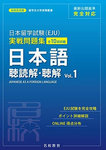 日本留学試験(EJU)実戦問題集 日本語 聴読解・聴解 Vol.1 (留学生大学受験叢書)の詳細を見る
