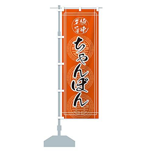 ちゃんぽん のぼり旗 サイズ選べます(コンパクト45x150cm 左チチ)