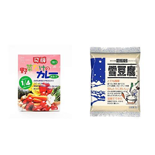 [2点セット] 天領食品 野菜だけのカレー 【甘口】 (1食分)・信濃雪 雪豆腐(粉豆腐)(100g)