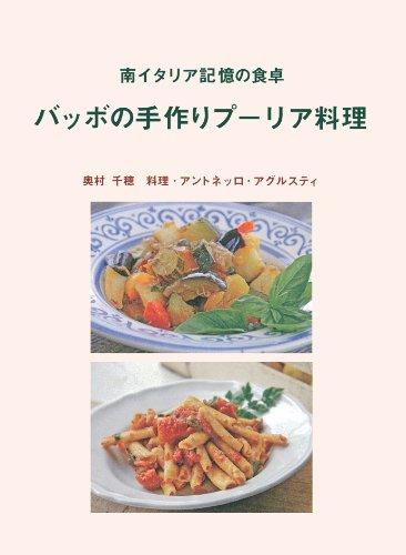 バッボの手作りプーリア料理―南イタリア記憶の食卓 - 奥村 千穂, アントネッロ