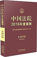 中国法院2016年度案例:土地纠纷(含林地纠纷)