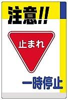 表示看板 「注意!!一時停止」 反射加工あり 特小サイズ 20cm×30cm VH-045SSRF