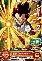 スーパードラゴンボールヒーローズ/PUMS-27 ベジータ:ゼノ