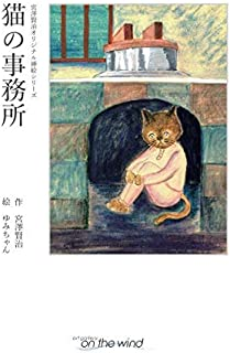 宮澤賢治オリジナル挿絵シリーズ 猫の事務所