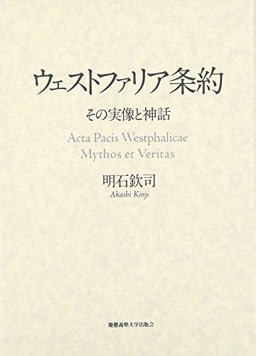 ウェストファリア条約―その実像と神話