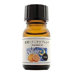 夜用 アロマオイル リラックスブレンド 安眠用 エッセンシャルオイル ナイトブレンド 10ml アロマオイル (ラベンダー&スイートオレンジ)