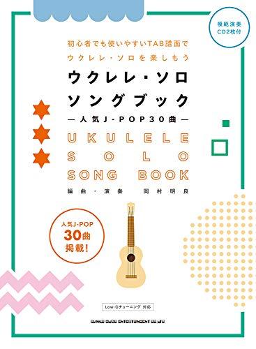 初級者ウクレレ ウクレレ・ソロ・ソングブック-人気J-POP30曲