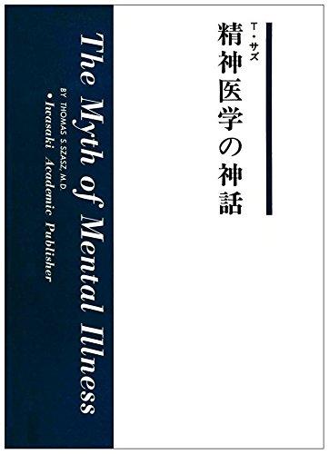 精神医学の神話 (1975年) - 河合 洋, T.S.サズ