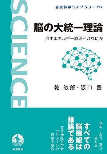 脳の大統一理論: 自由エネルギー原理とはなにか (岩波科学ライブラリー 299)