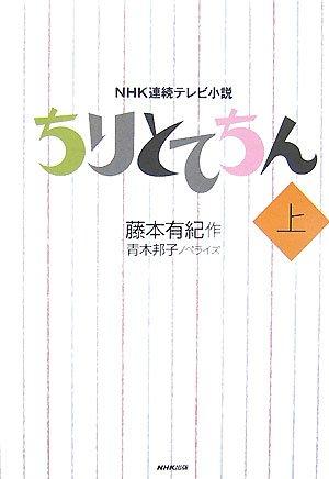 NHK連続テレビ小説 ちりとてちん〈上〉