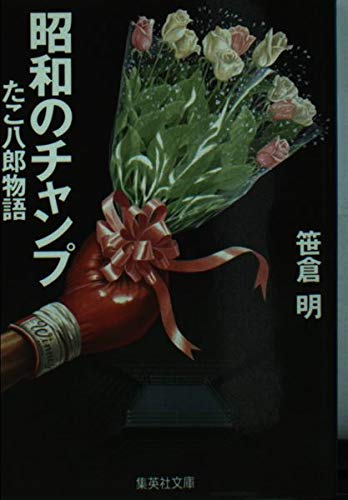 昭和のチャンプ―たこ八郎物語 (集英社文庫) - 笹倉 明