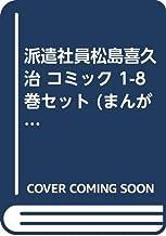 派遣社員松島喜久治 コミック 1-8巻セット (まんがタイムコミックス)