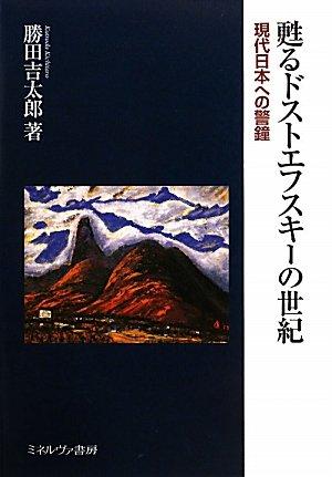 甦るドストエフスキーの世紀―現代日本への警鐘