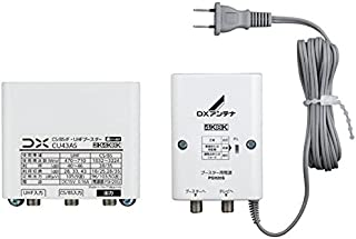 【CU43ASが10個入ったセット】DXアンテナ 2K・4K・8K対応 33dB/43dB共用形 BS/CS/UHF用ブースター CU43AS-10SET
