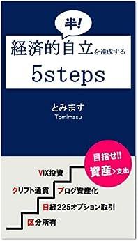 [とみます]の経済的半!自立を達成するための5steps