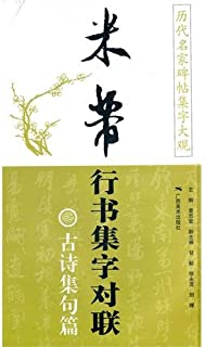 Mi Fu' Calligraphy of Couplets: On Ancient Poetry (Chinese Edition)