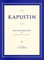 カプースチン ピアノのための組曲 作品92