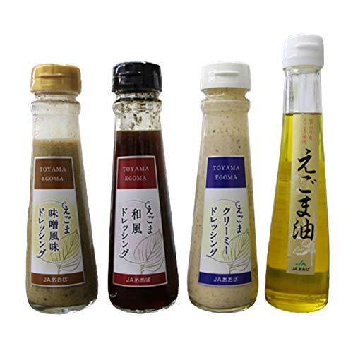 JAあおば 富山県産えごま油と3種のえごまドレッシングセット(化粧箱入)