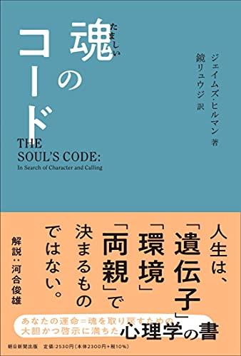 魂のコード
