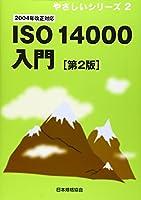 ISO14000入門―2004年改正対応 (やさしいシリーズ)