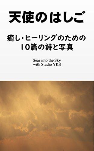 天使のはしご: 癒し・ヒーリングのための10篇の詩と写真