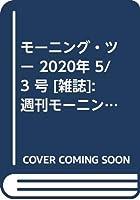 モーニング・ツー 2020年 5/3 号 [雑誌]: 週刊モーニング 増刊