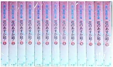 花のあすか組! コミック 全13巻完結セット (コミック版高口里純文庫)