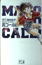 真コール! vol.4 (フラワーコミックス・デラックス)