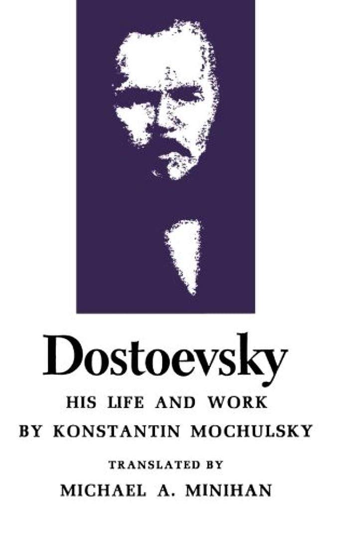 電極餌ティーンエイジャーDostoevsky: His Life and Work