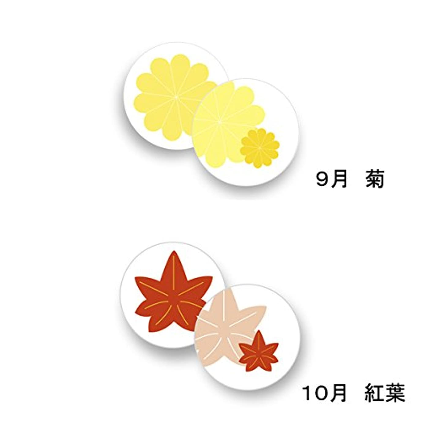 特派員印刷するマント花京香 文香 1月~12月 (10月(紅葉))