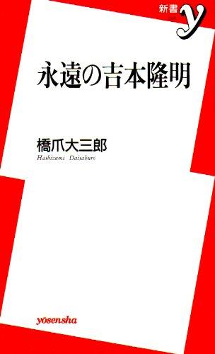 永遠の吉本隆明 (新書y)