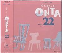 CD コーラスオンタ 22 4枚組 / 教育芸術社