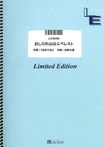 ピアノソロ おしりの山はエベレスト/おしりかじり虫  (LLPS0700)[オンデマンド楽譜]の詳細を見る