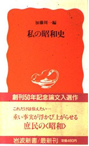 私の昭和史 (岩波新書)