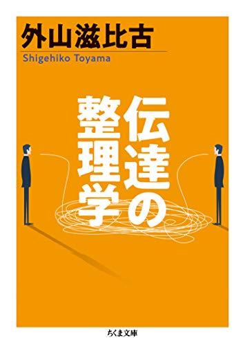 伝達の整理学 (ちくま文庫)