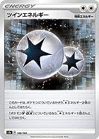 ポケモンカードゲーム PK-S4a-189 ツインエネルギー