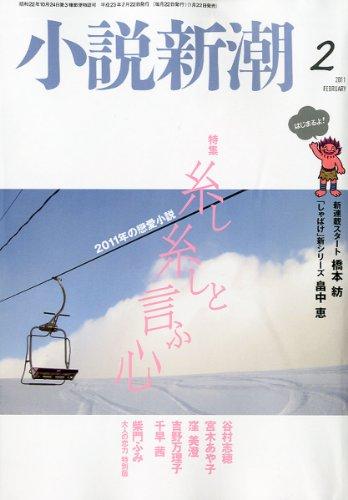 小説新潮 2021年 02 月号 [雑誌]