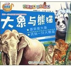 Elephant and Panda(Chinese Edition)