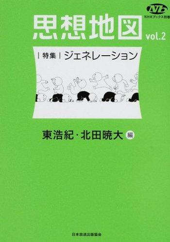 NHKブックス別巻 思想地図 vol.2 特集・ジェネレーション