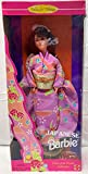 Barbie 1995 Doll of the World Japanese...