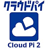 Planex Cloud Pi 2 P2Pプラットフォームソフトウェア Raspberry Pi3/4, Jetson Nano対応