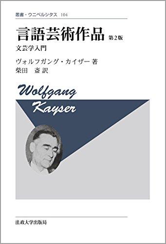 言語芸術作品 〈新装版〉: 文芸学入門 (叢書・ウニベルシタス)